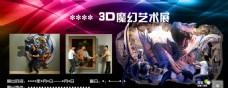 3D 魔幻艺术展  炫彩展板图