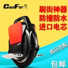 电动独轮车