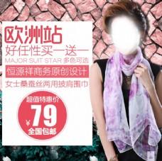 淘宝春夏季服装包邮活动海报