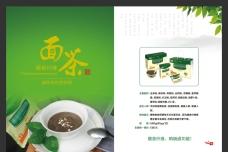 营养面茶宣传