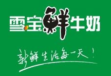 雪宝牛奶logo