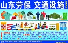 劳保用品  交通设施