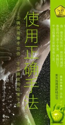 索芙特海藻減肥皂
