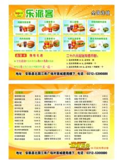 汉堡快餐店单页菜单