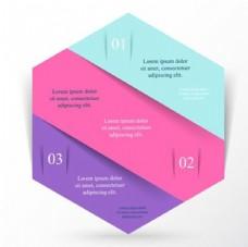 炫彩几何元素 信息图
