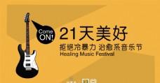 拒绝冷暴力公益音乐节宣传广告