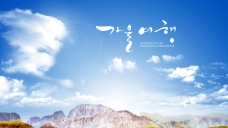 蓝天白云自然风景