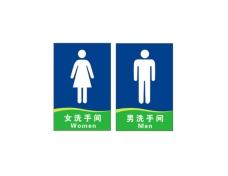 男女洗手间科室牌