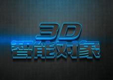 智能对象3D立体蓝色荧光字