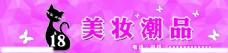 猫服饰美妆海报
