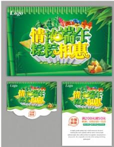 清新绿竹背景端午节促销吊旗
