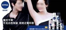 妮维雅黑白爽身系列广告