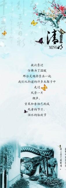 水墨中国风海报清明节psd素材