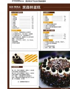 蛋糕教学单页