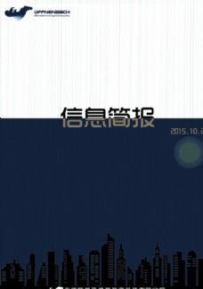 簡報書籍封面背景