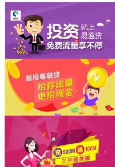 扁平化互联网banner