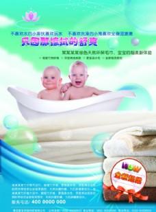 婴儿浴巾杂志广告