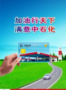 中国石化杂志持卡篇