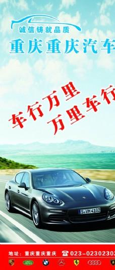 蓝色天空汽车x展架