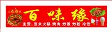百味缘火锅广告