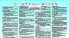江西省人口与计划生育条例