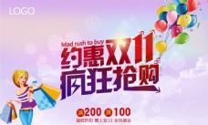 约惠双11疯狂抢购活动海报