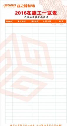 业之峰施工一览表