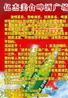 啤酒广场宣传彩页