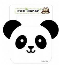 熊猫巧克力包装盒