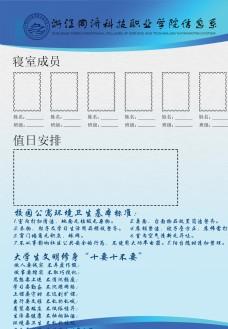 寝室信息表