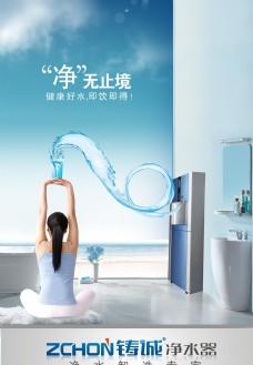 净水器宣传单