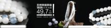 天猫玉化砗磲手链海报