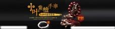 天猫手串 小叶紫檀 砗磲海报