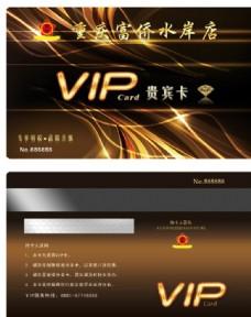 重庆富侨足浴VIP卡