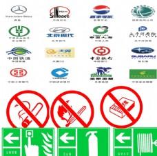 企业画册标志常用消防安全标志挂