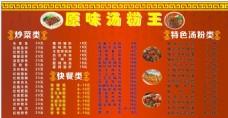 汤粉王餐饮菜单