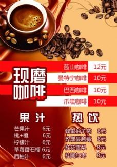 现磨咖啡菜单