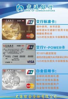 交通银行信用卡写真