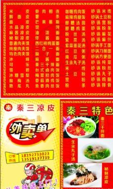 秦三凉皮订餐卡