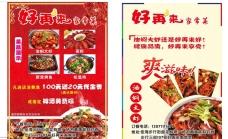 餐饮油焖大虾宣传单