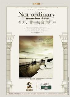 房地产宣传页  海报