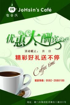 咖啡奶茶宣传单