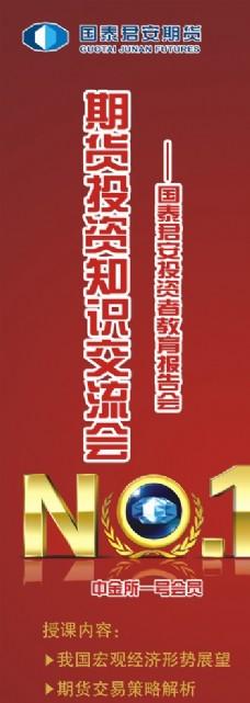 国泰君安展架画面