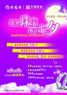 老凤祥七夕宣传彩页