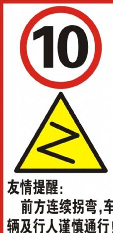 连续急弯警示牌