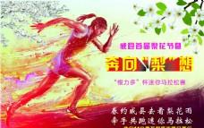 梨花节马拉松赛户外宣传广告