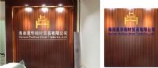 钢材建材 公司形象墙