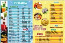 奶茶店菜單