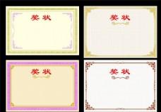 獎狀證書模板