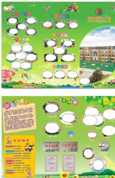 幼儿园折页